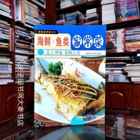 《我家拿手菜系列.海鲜.鱼类家常菜.北方风味.兼顾江南》