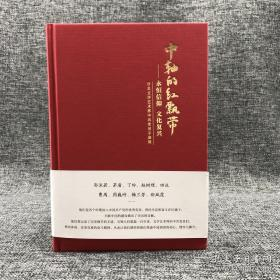 中轴的红飘带---永恒信仰 文化复兴(签名·钤印·题词本)