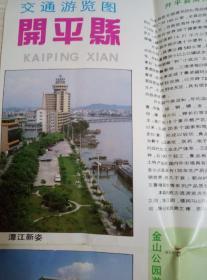 【广东地图】开平县交通游览图 1990年