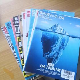 商业周刊(中文版)2018 年5.6.8.12.14.20.22,21,23,24,共10册合售