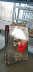 中国易学博览.新编实用万年历