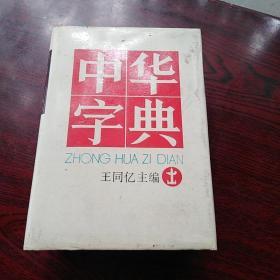 中华字典。