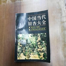 《中国当代银杏大全》