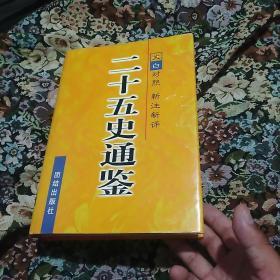 二十五史通鉴:文白对照 新注新评  第一卷