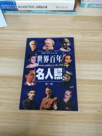 世界百年名人照.第一册