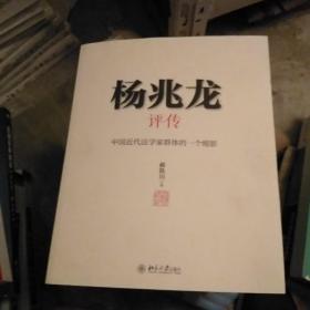 杨兆龙评传——中国近代法学家群体的一个缩影