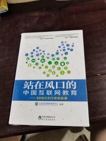 站在风口的中国互联网教育