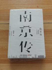 南京传(一部城市的传记,涉及太多不一样的人物与细节(全新塑封)