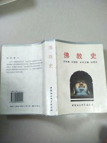 佛教史    原版内页干净馆藏