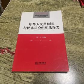 中华人民共和国村民委员会组织法释义