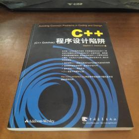 C++程序设计陷阱