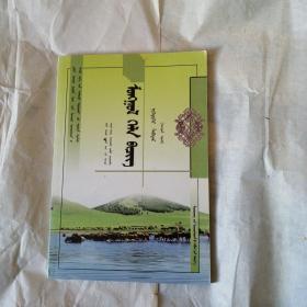 蒙古语文选修第1册