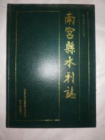 南宫县水利志(河北省水利史志丛书)