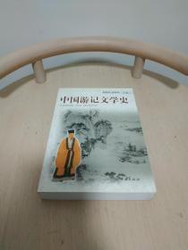 中国游记文学史