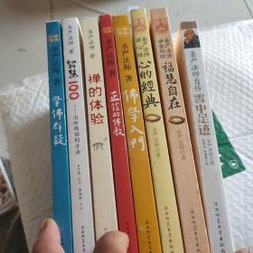 圣严法师著作精品集(全8册)