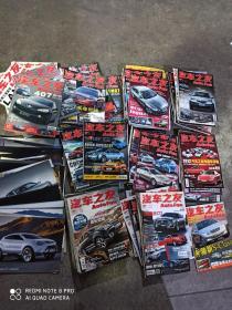 汽车之友  2005年-2014年不重复94本  另有《汽车之友》收藏插页70张,不重复收藏编号。(94本加70张合售)