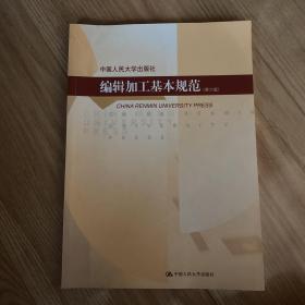 (中国人民大学出版社) 编辑加工基本规范 (第六版)