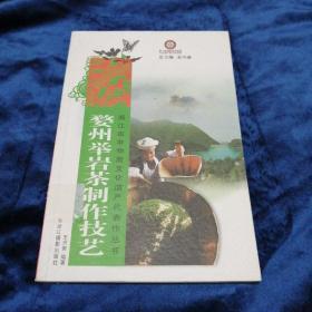 浙江省非物质文化遗产代表作丛书:婺州举岩茶制作技艺