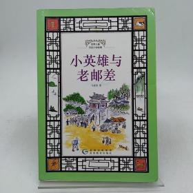 世界儿童历史小说经典·小英雄与老邮差
