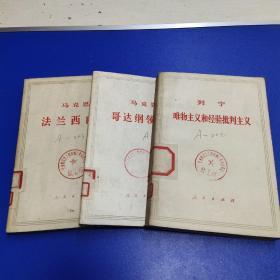 马克思: 法兰西内战 :哥达纲领批判 : 列宁  : 唯物主义和经验批主义: 人民出版社 (3本合售)