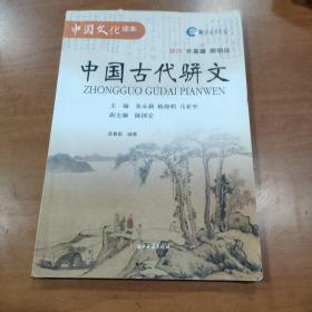 中国文化读本:中国古代骈文