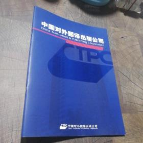 中国对外翻译出版公司