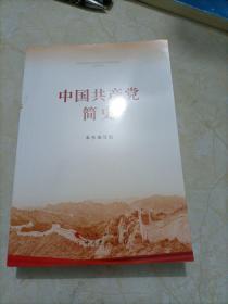 中国共产党简史!,