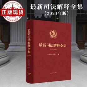 最新司法解释全集(2021年版)
