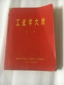 文革时期工业学大庆第二辑