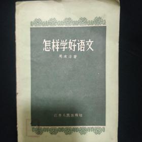 《怎样学好语文》周本淳著 江苏人民出版社 1956年1版1印 馆藏 书品如图