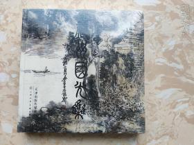 神州国光集 : 杭州黄宾虹学术研究会2014年展