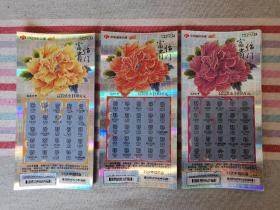 中国福利彩票  富贵临门  牡丹图(全息镭射)全套3张