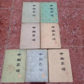 中国饮食文化老菜谱…… 中国莱谱(7本合售)