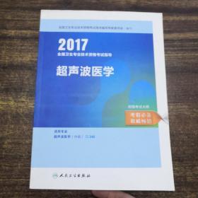 2017全国卫生专业技术资格考试指导:超声波医学(适用专业超声波医学中级)