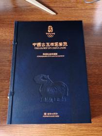 中国古玉精选图录