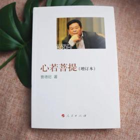 全新正版心若菩提(增订本)