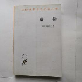 路标(汉译世界学术名著丛书)