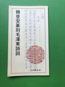 韩登安篆刻毛泽东诗词