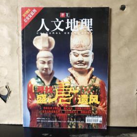 华夏人文地理 2004年12月号总第30期