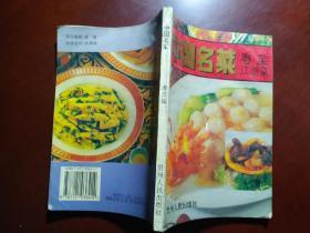 中国名菜(粤菜江浙菜)