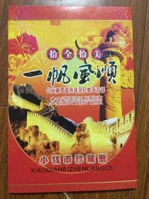 中国小钱币珍藏册 一帆风顺(2013