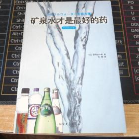 矿泉水才是最好的药:矿泉水才是最好的药(水的终结版)【正版现货,内页干净】