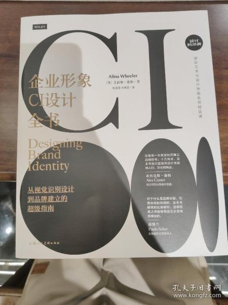 企业形象CI设计全书:从视觉识别设计到品牌建立的超级指南