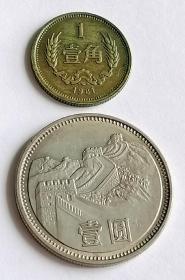 1981年1元1角各一枚保真