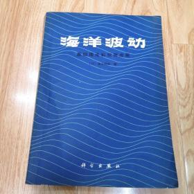 海洋波动:基础理论和观测成果(一版一印)