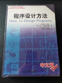 程序设计方法(中文版):国外著名高等院校信息科学与技术优秀教材