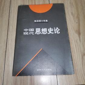 中国现代思想史论 李泽厚十年集第三卷下