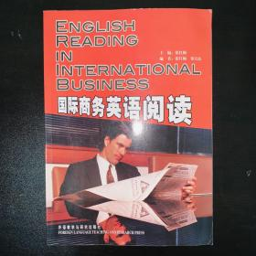 国际商务英语阅读