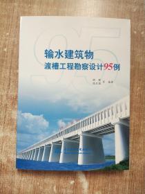 输水建筑物渡槽工程勘察设计95例【库存书一版一次印刷】