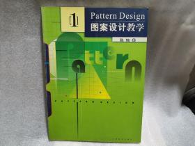 图案设计教学 陈楠著 江西美术出版社 9787806902509
